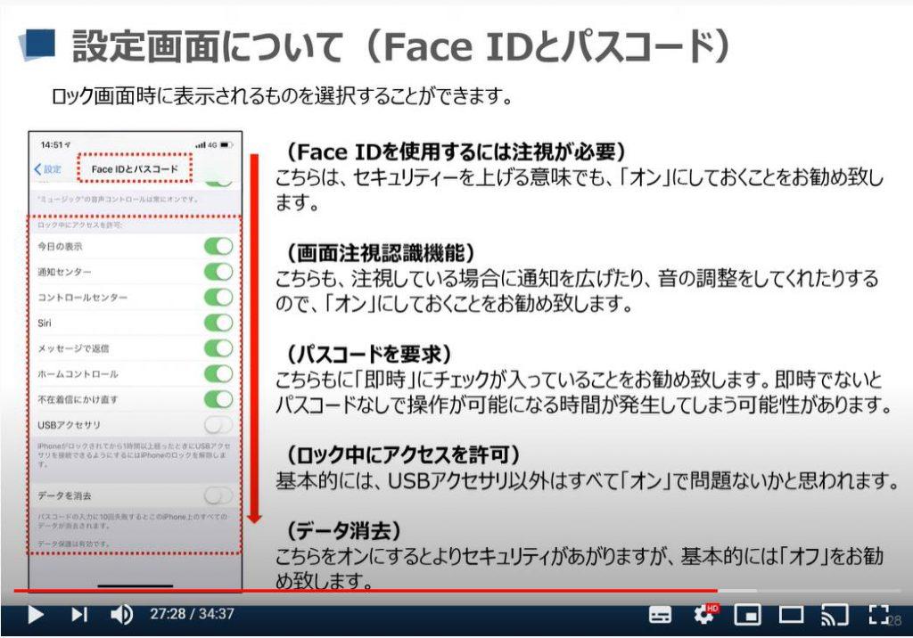 iPhone等のiOS端末の設定画面:Face IDとパスコードについて