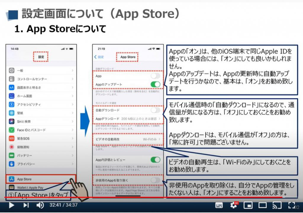 iPhone等のiOS端末の設定画面:App Storeについて