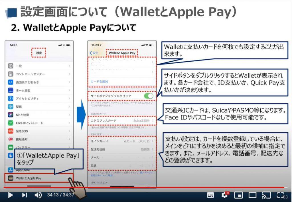 iPhone等のiOS端末の設定画面:WalletとApple Payについて