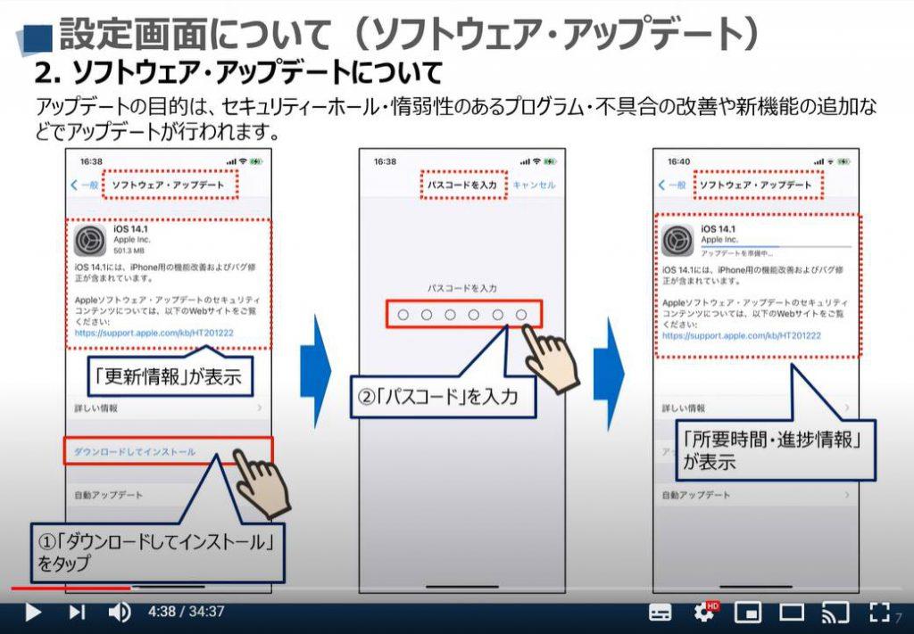 iPhone等のiOS端末の設定画面:ソフトウェア・アップデートについて