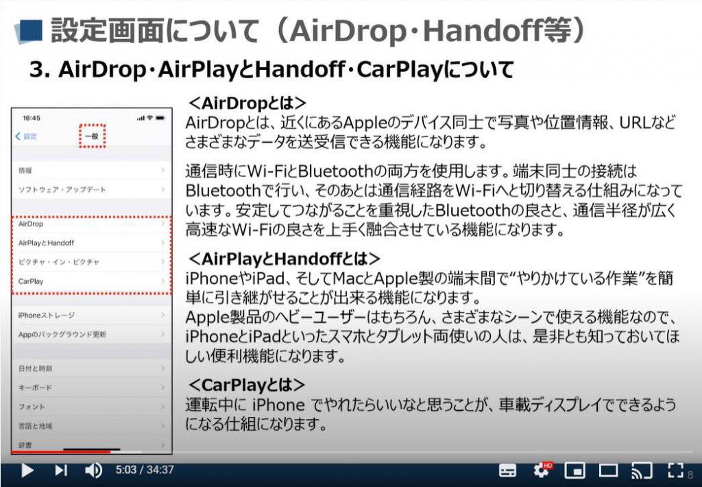 iPhone等のiOS端末の設定画面:AirDrop・AirPlay・Handoffに・CarPlayについて