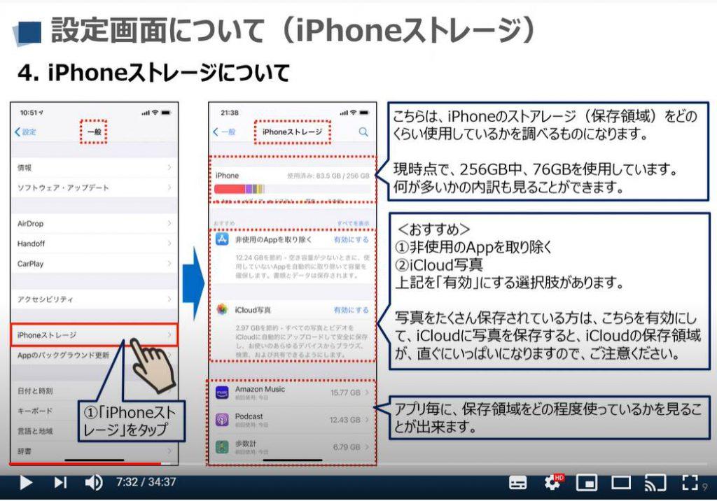 iPhone等のiOS端末の設定画面:iストレージについて
