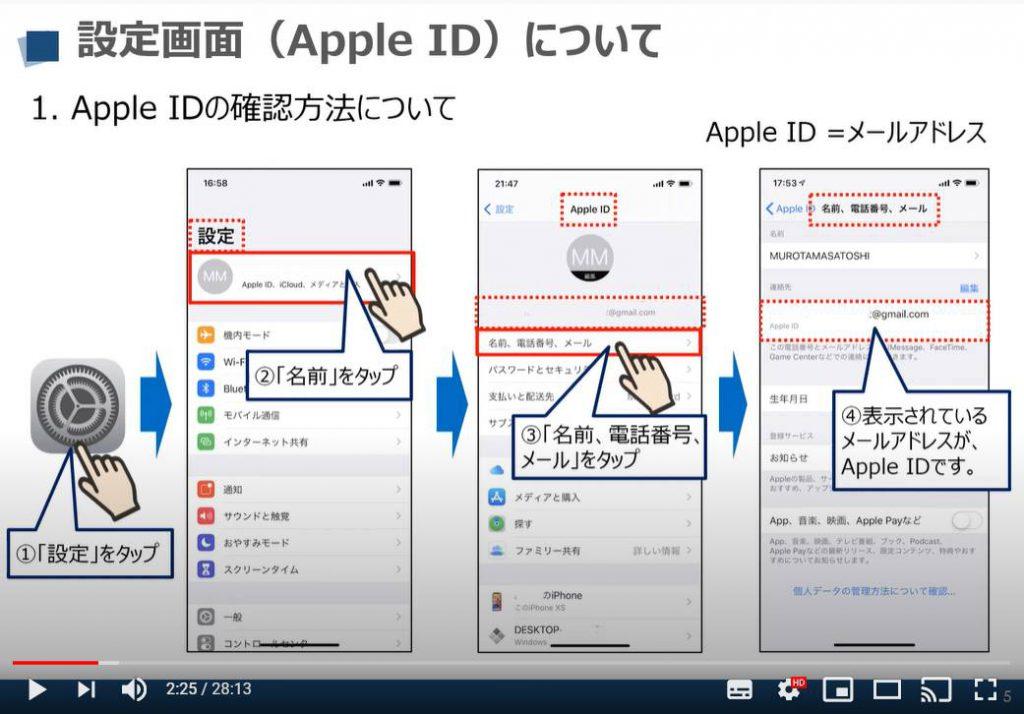 iPhone等のiOS端末の設定画面:Apple IDについて