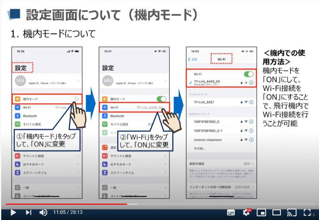 iPhone等のiOS端末の設定画面:機内モードについて