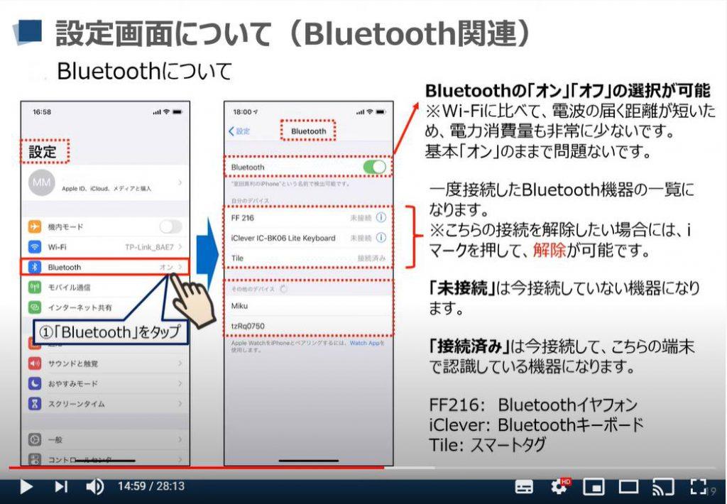 iPhone等のiOS端末の設定画面:Bluetooth(ブルートゥース)について