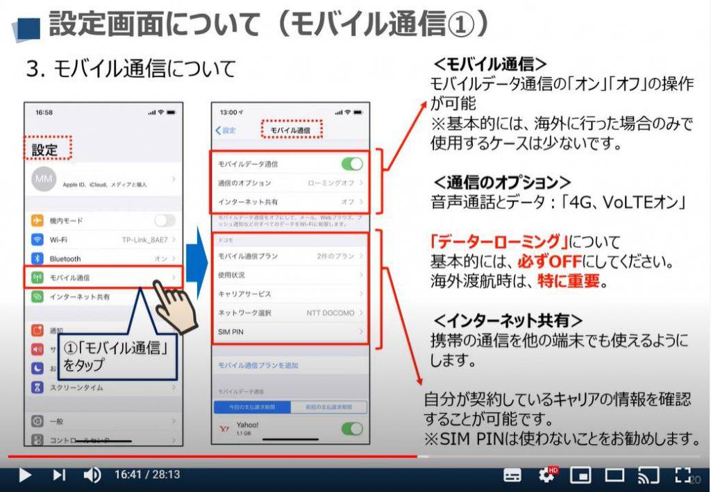 iPhone等のiOS端末の設定画面:モバイル通信について