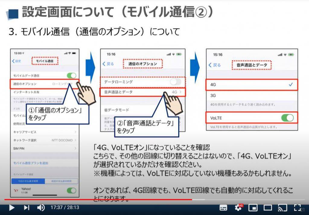 iPhone等のiOS端末の設定画面:通信オプションについて