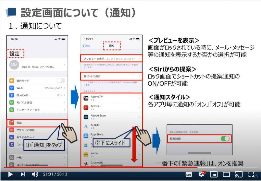 iPhone等のiOS端末の設定画面:通知について