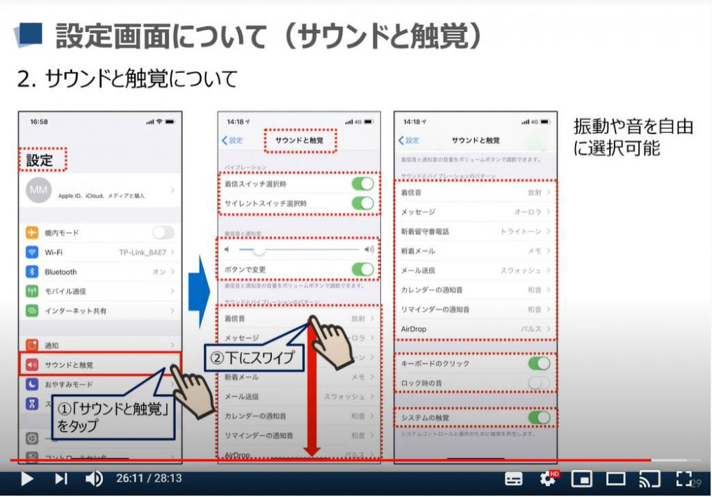 iPhone等のiOS端末の設定画面:サウンドと触覚について