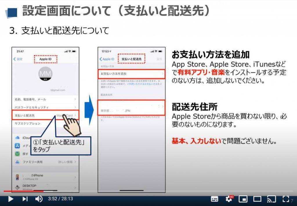 iPhone等のiOS端末の設定画面:支払いと配送先について