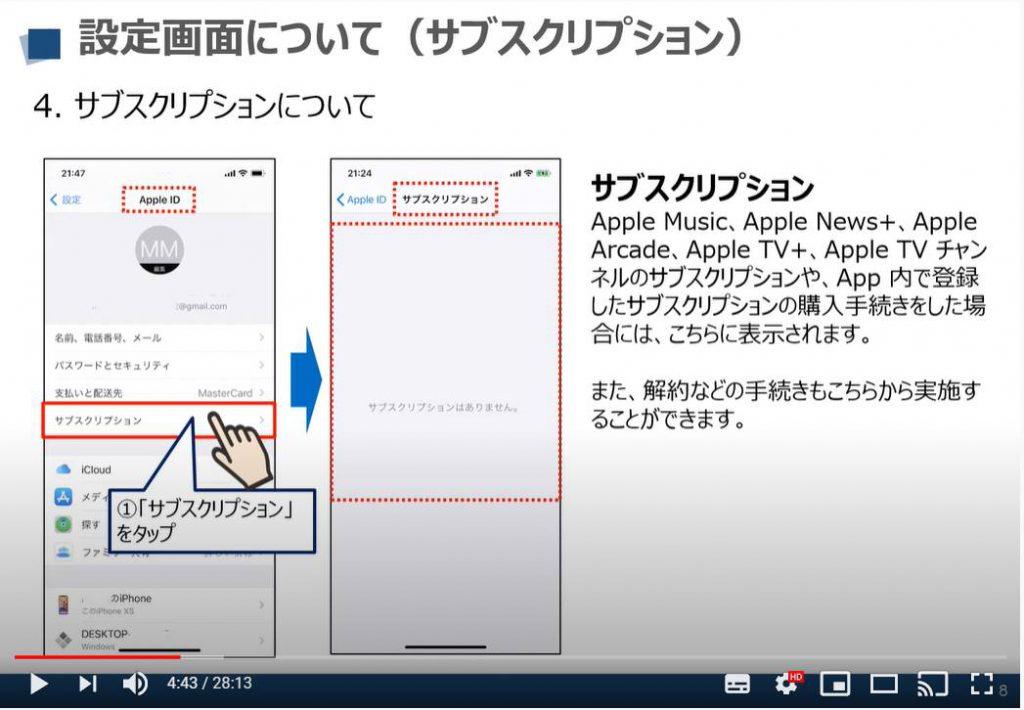iPhone等のiOS端末の設定画面:サブスクリプションについて