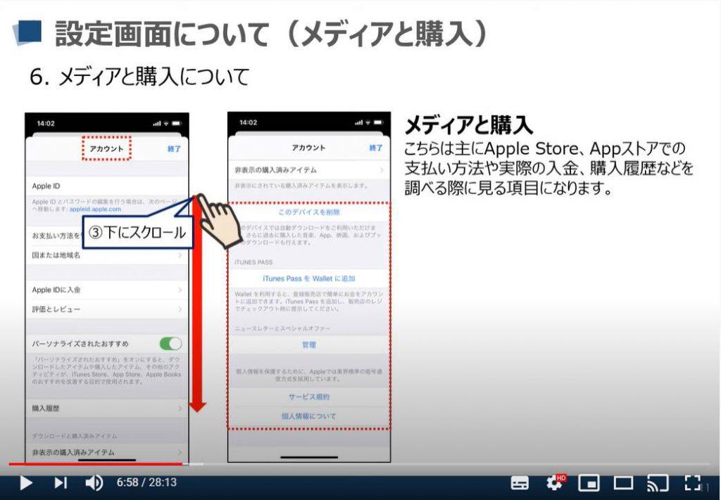 iPhone等のiOS端末の設定画面:メディアと購入について