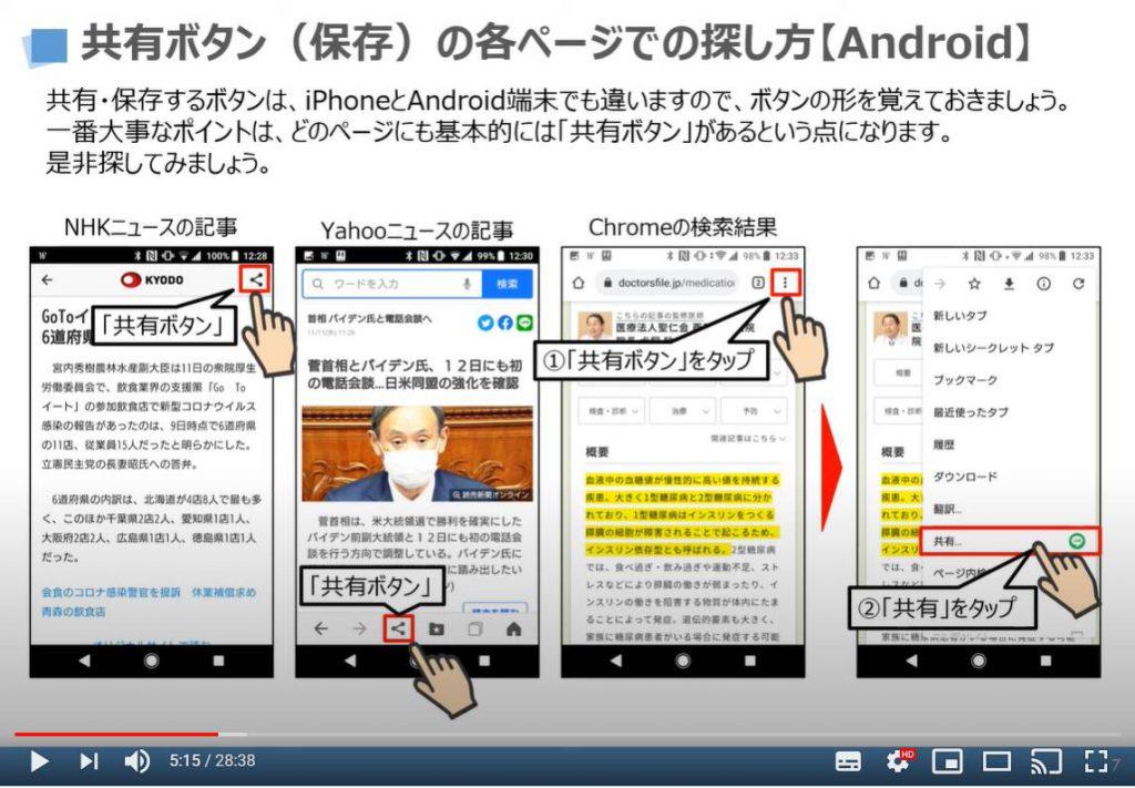 共有ボタンの探し方:Android端末の場合