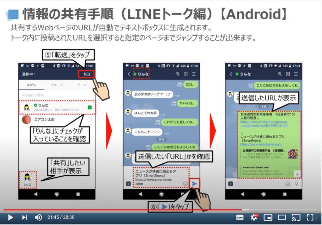 情報の共有方法(LINEトーク)Androidの場合