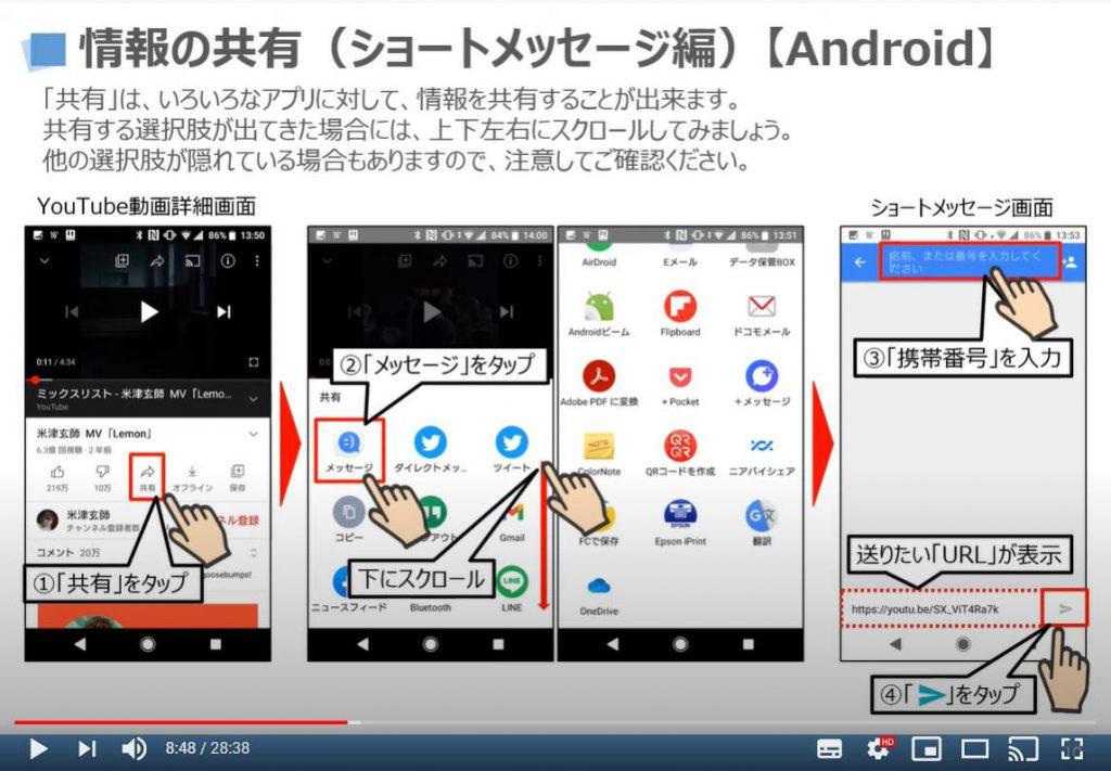 情報の共有方法(シュートメッセージ)Android端末の場合