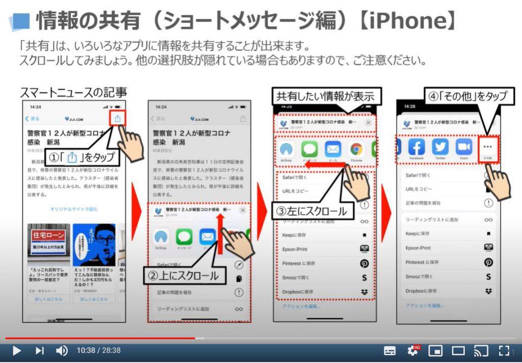 情報の共有方法(シュートメッセージ)iPhone等のiOS端末の場合