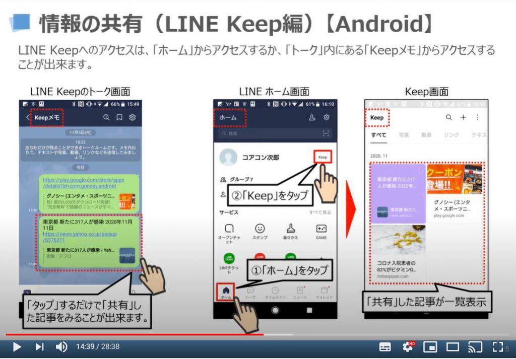 情報の共有方法(LINE keep)Android端末の場合