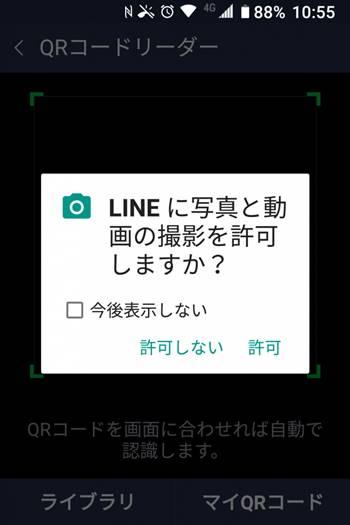 LINEに写真と動画の撮影を許可しますか?