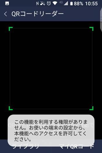 QRコードリーダー