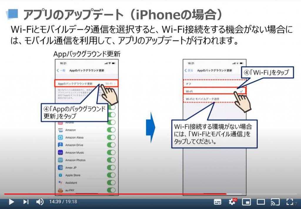 アプリのアップデート方法(iPhone等のiOS端末の場合)