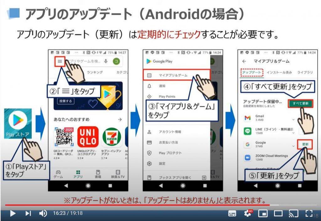 アプリのアップデート方法(Android端末の場合)