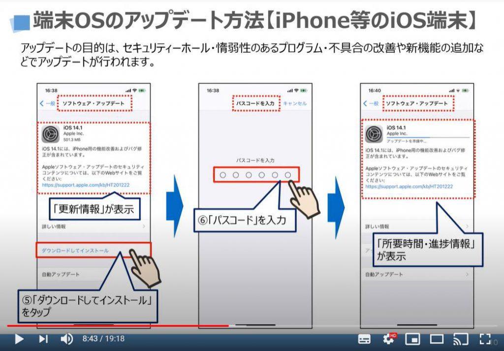 端末OSのアップデート方法(iPhone等のiOS端末の場合)