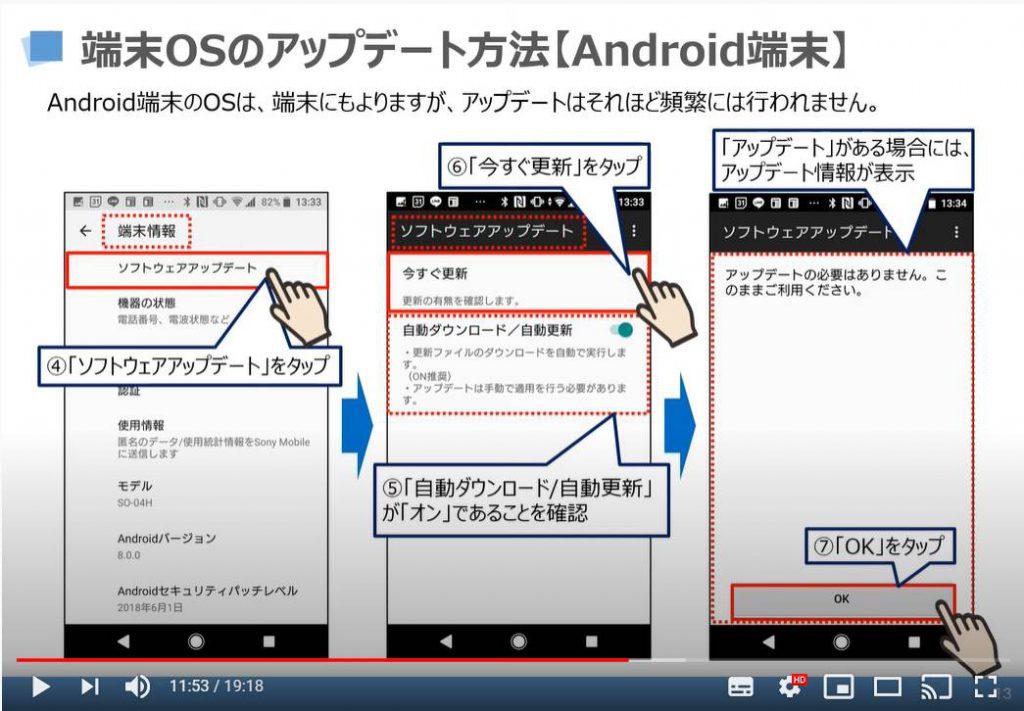 端末OSのアップデート方法(Android端末の場合)