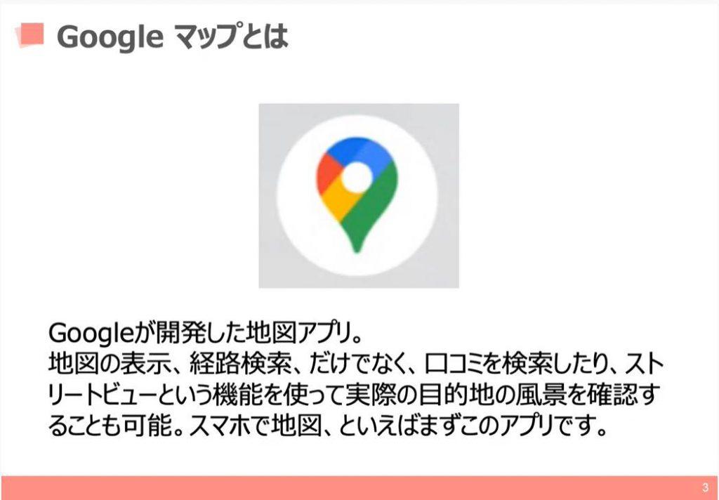 Googleマップとは