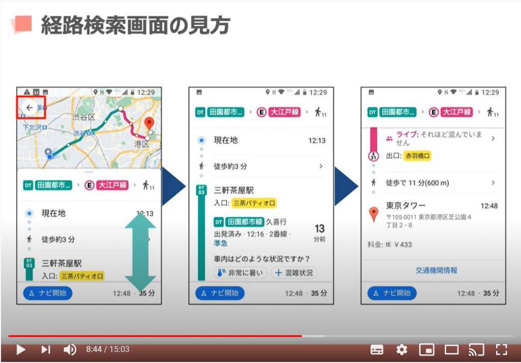 Googleマップ(経路検索画面の見方)