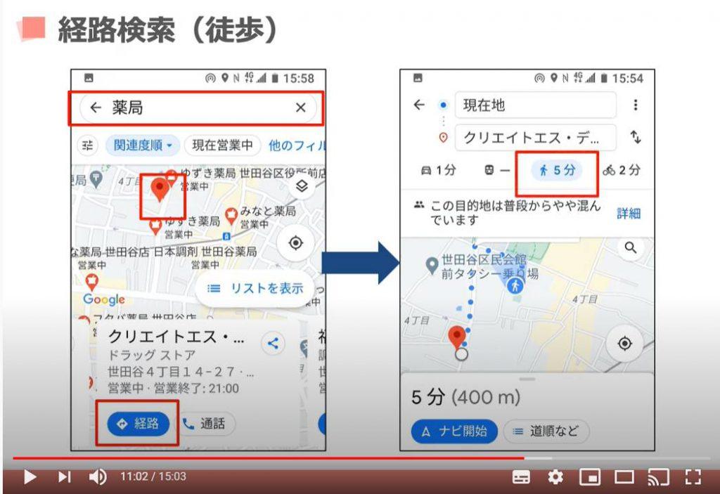 Googleマップ(経路検索 徒歩の場合)
