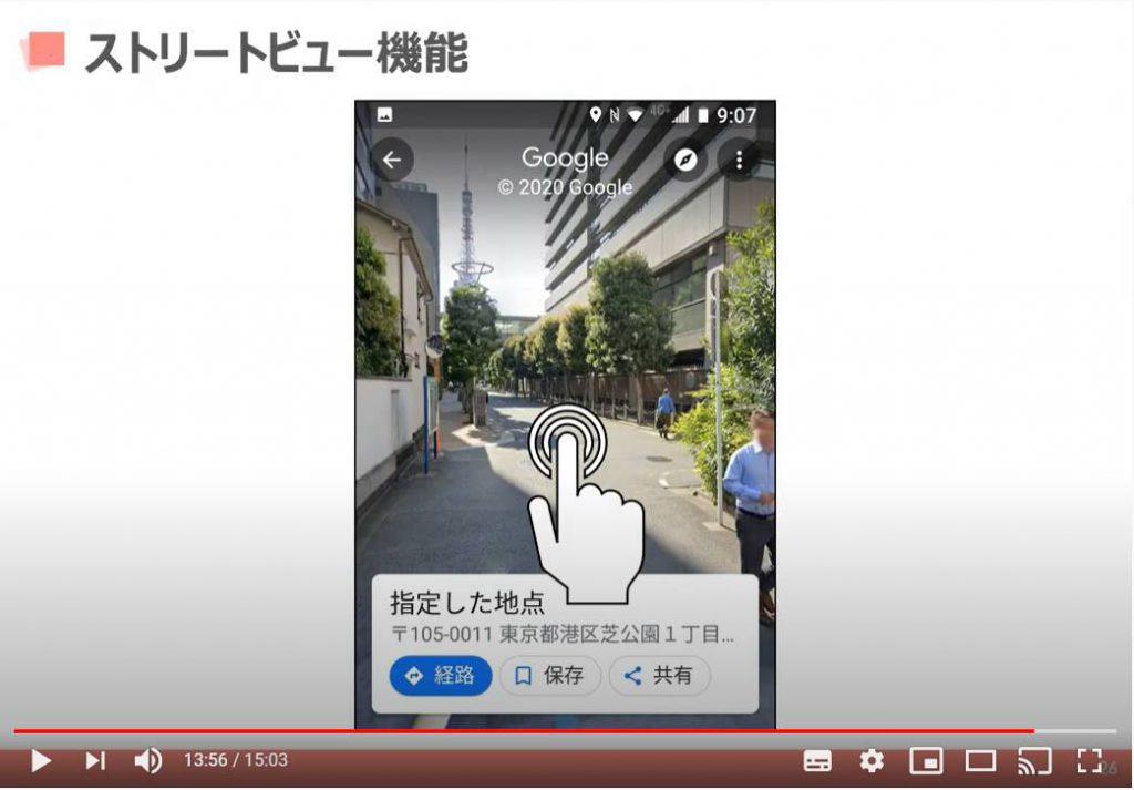 Googleマップ(ストリートビュー機能の使い方)