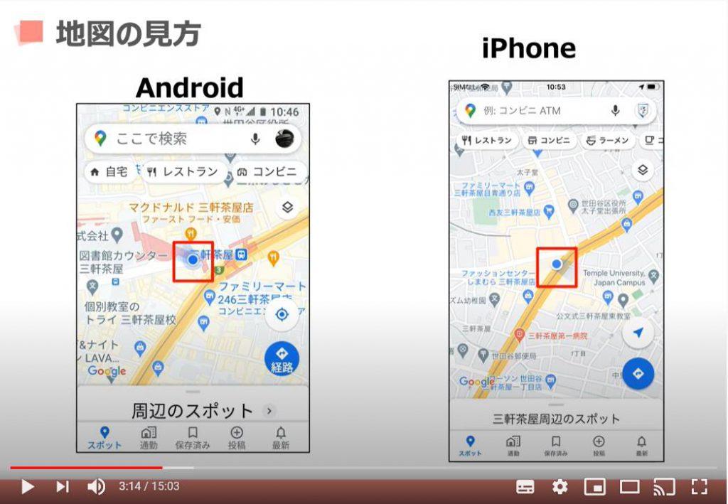Googleマップ(地図の見方)