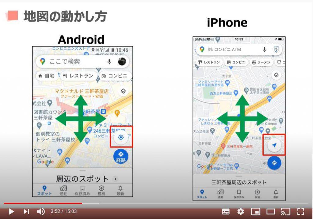 Googleマップ(地図の動かし方)