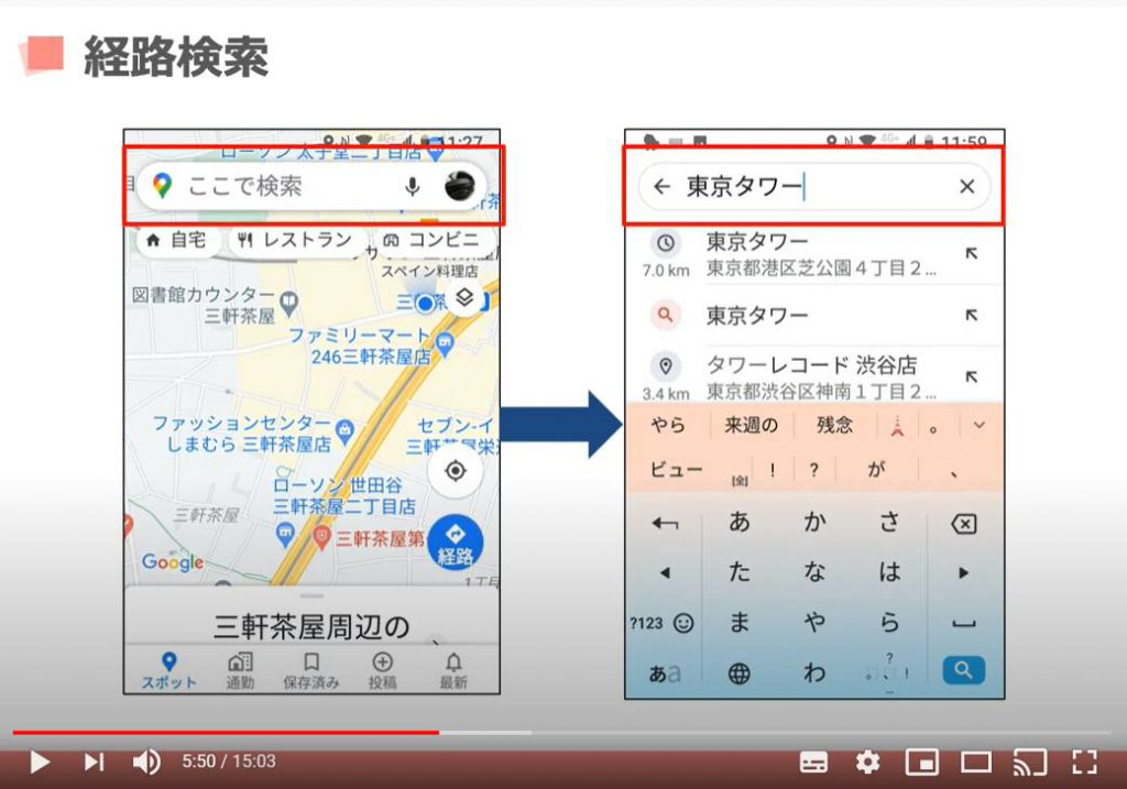 Googleマップ(経路検索)