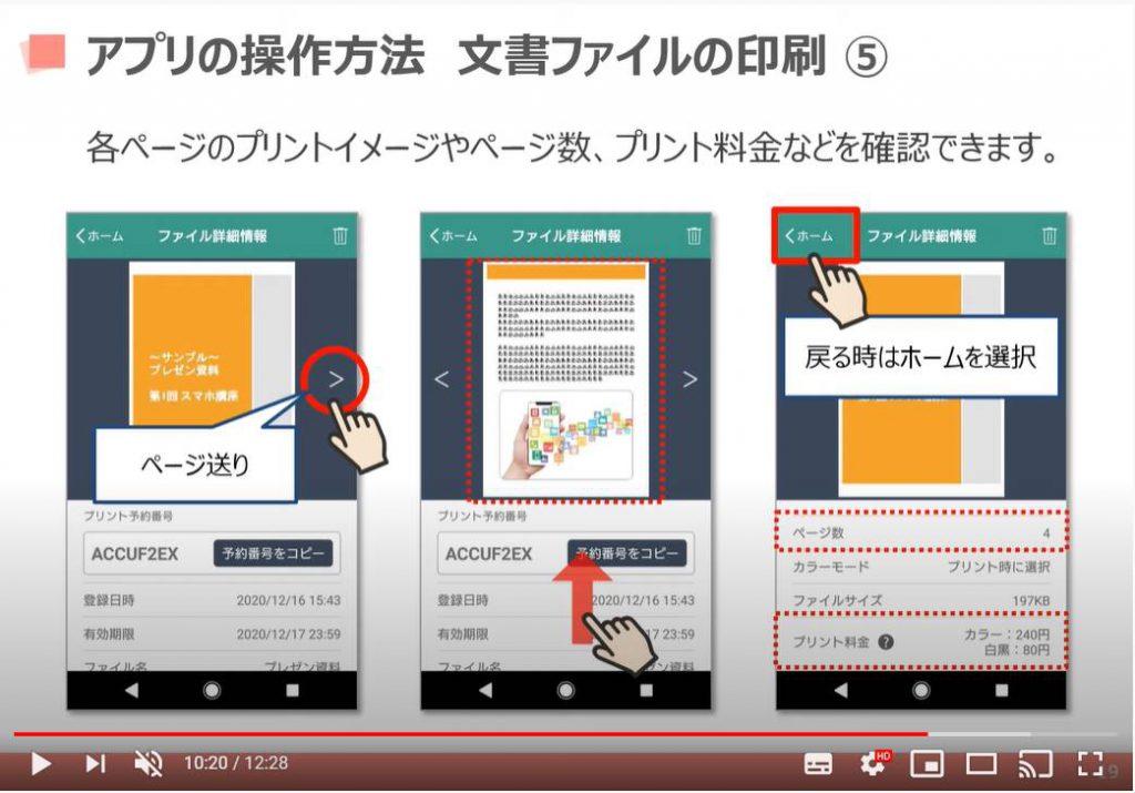 netprintの使い方(文書ファイルの印刷方法)