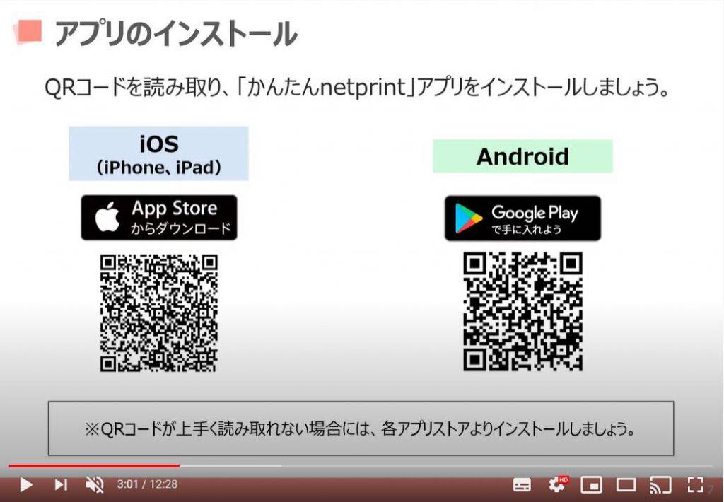 netprintの使い方(アプリのインストール)