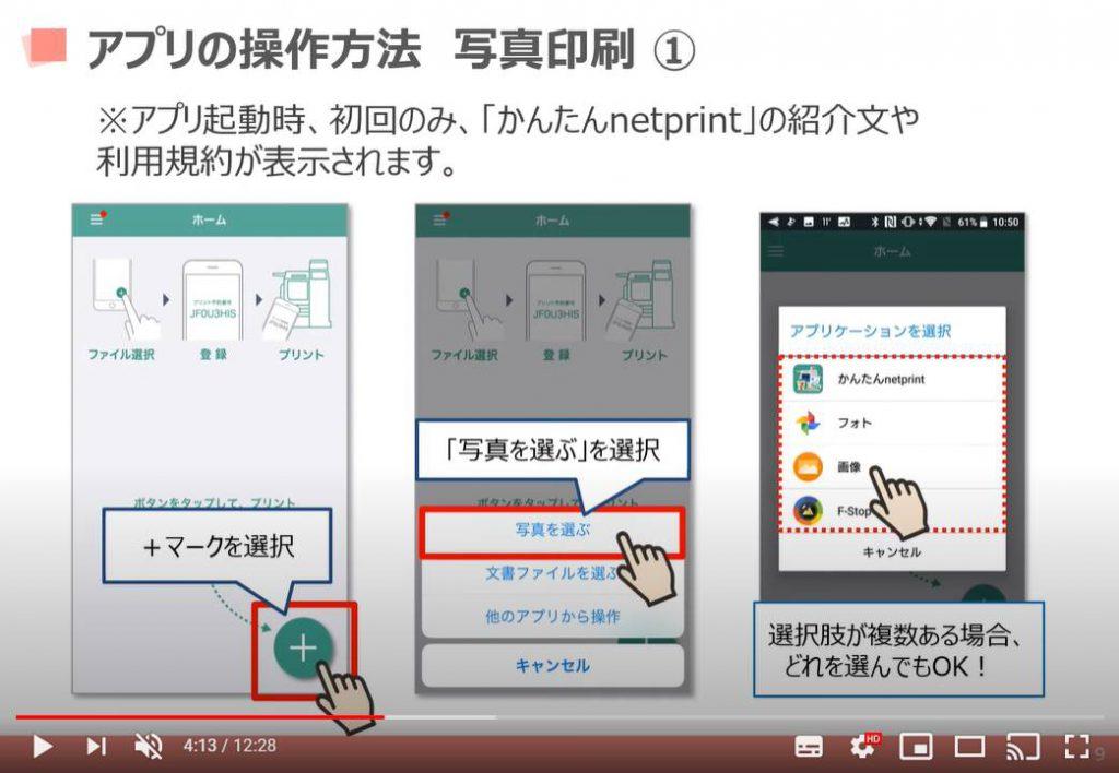 netprintの使い方(写真印刷)