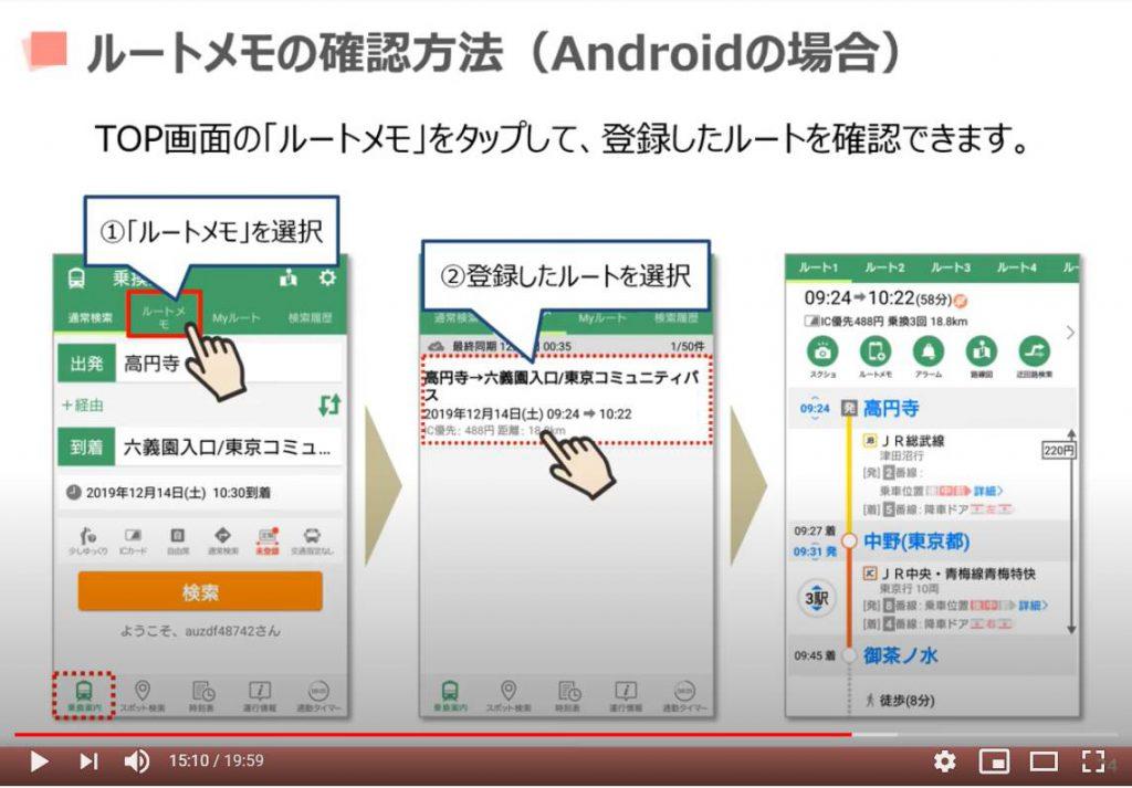 ルートメモの確認方法(Android)