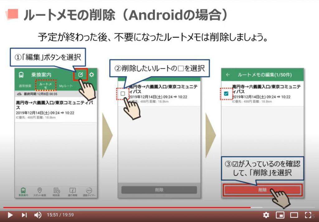 ルートメモの削除(Android)