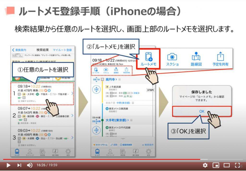 ルートメモ登録手順(iPhoneの場合)