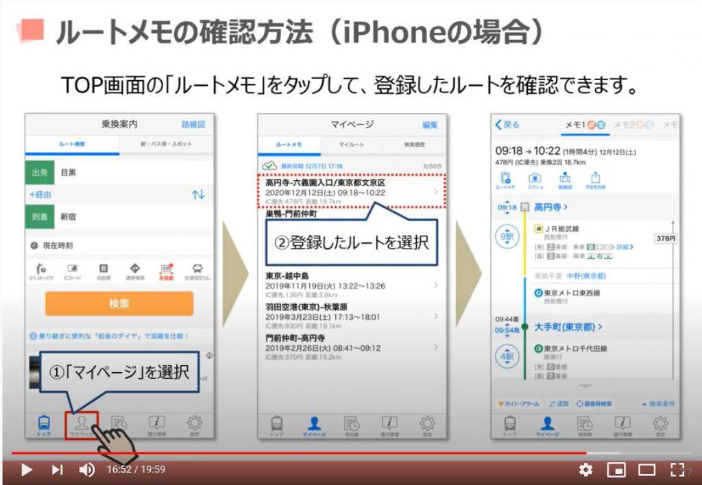 ルートメモの確認方法(iPhoneの場合)