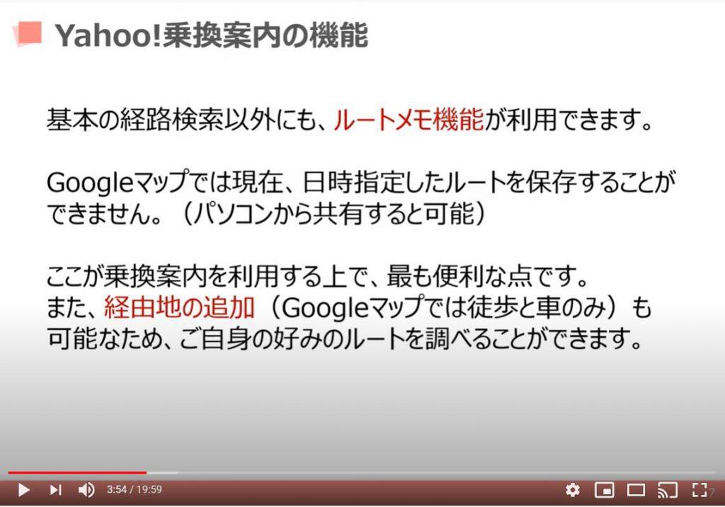 Yahoo乗換案内機能(ルートメモ機能・経由地の追加)