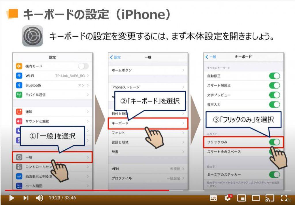 キーボードの設定(iPhoneの場合)