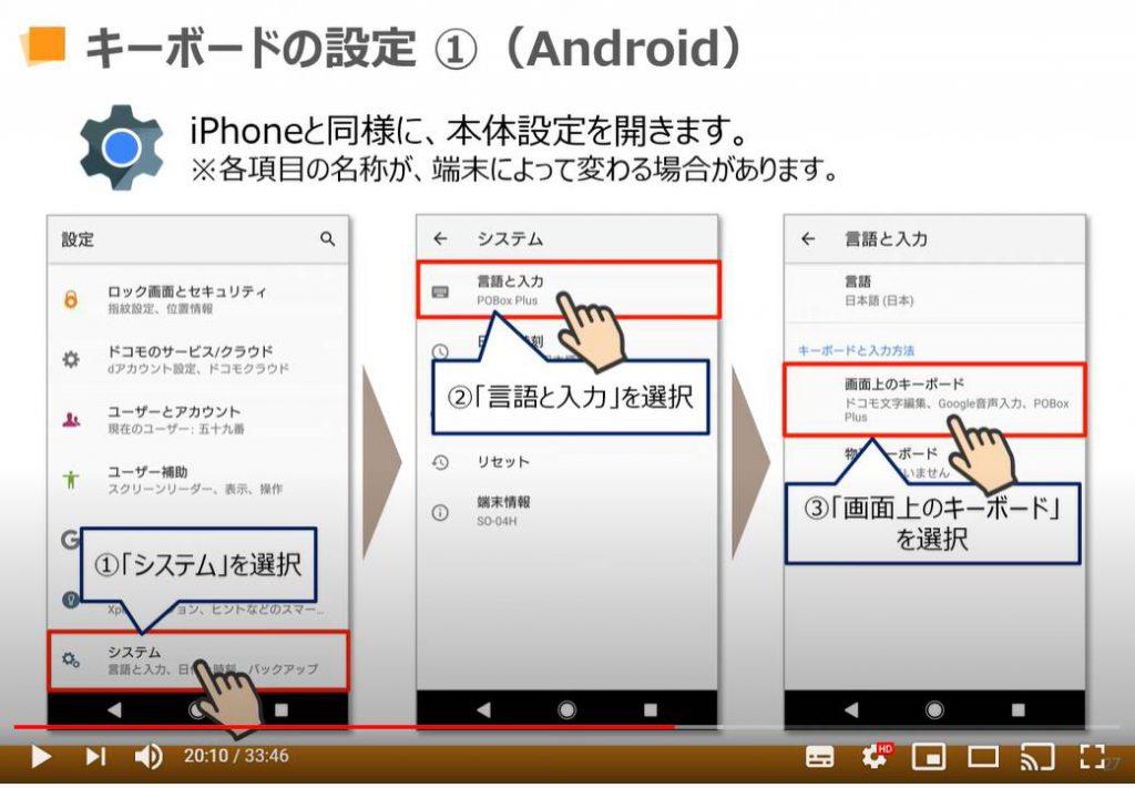 キーボードの設定(Androidの場合)