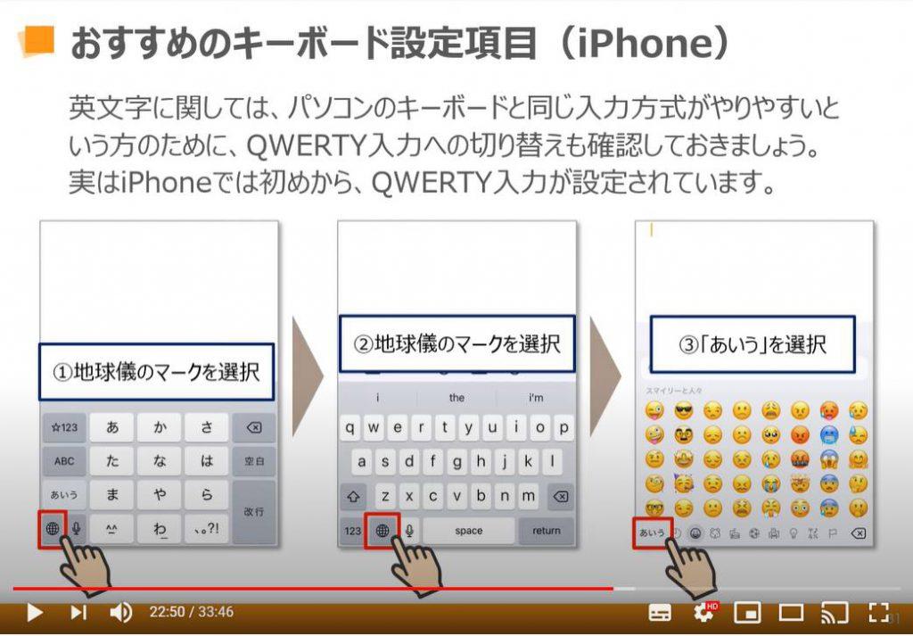 おすすめのキーボード設定項目(iPhoneの場合)