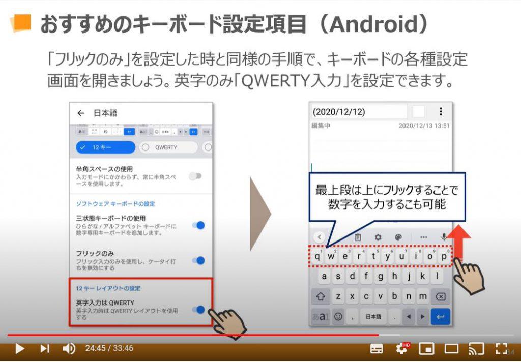 おすすめのキーボード設定項目(Android端末の場合)