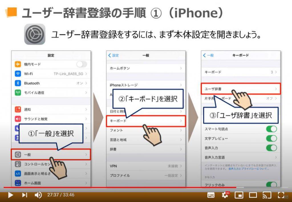 ユーザー辞書登録の手順(iPhoneの場合)