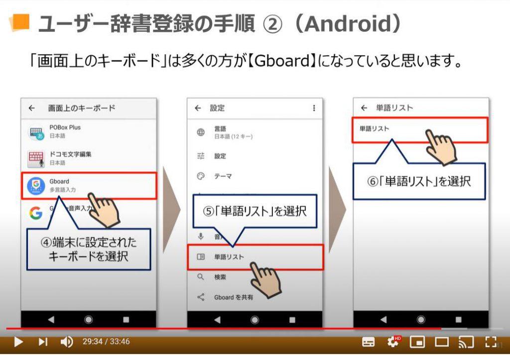 ユーザー辞書登録の手順(Android端末の場合)