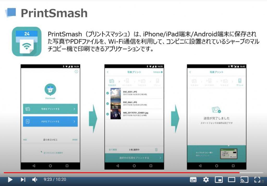 PrintSmashの使い方