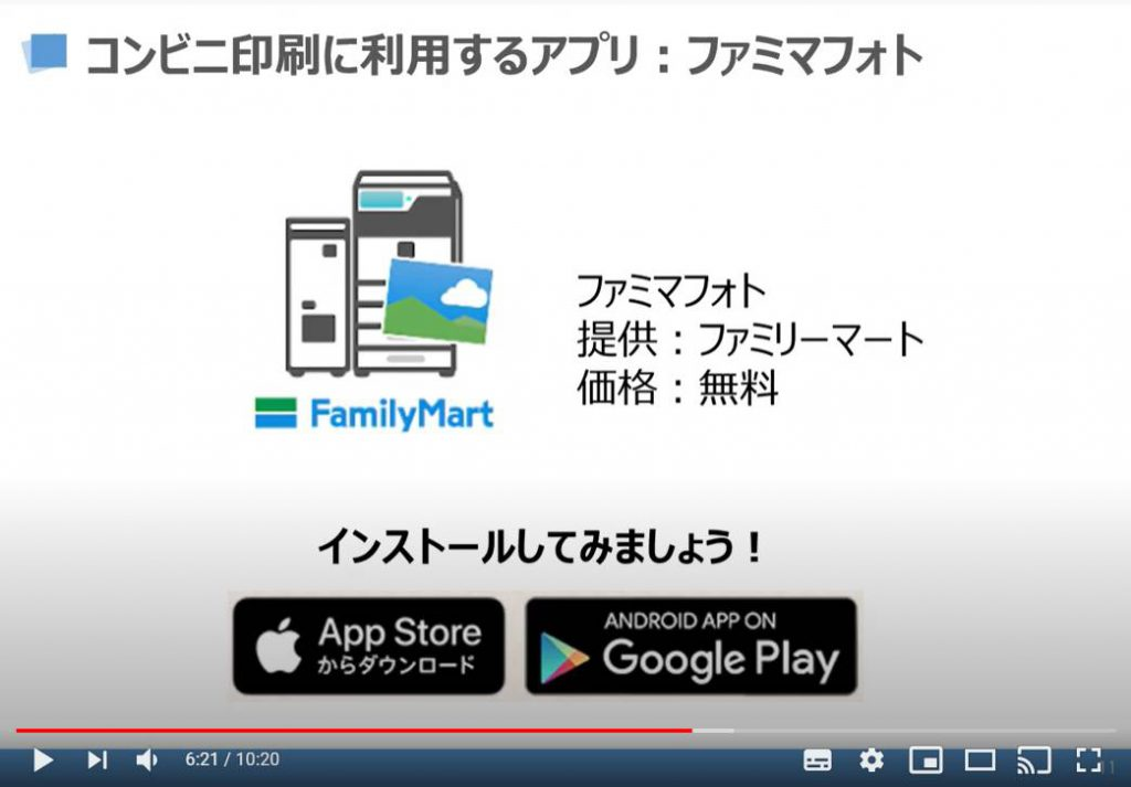 コンビニ印刷に利用するアプリ(ファミマフォト)